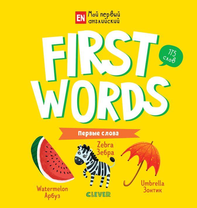 Уткина О. - Мой первый английский. First words. Первые слова  обложка книги
