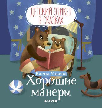 Ульева Е. - Детский этикет в сказках. Хорошие манеры  обложка книги