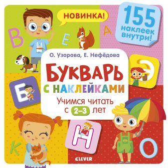Узорова О. В. - Букварь с наклейками. Учимся читать с 2-3 лет 7 обложка книги