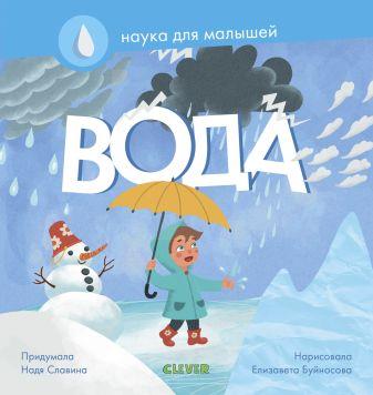 Славина Н. - Наука для малышей. Вода обложка книги