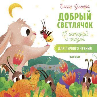 Ульева Е. - Добрый светлячок. 15 историй и сказок для первого чтения  обложка книги
