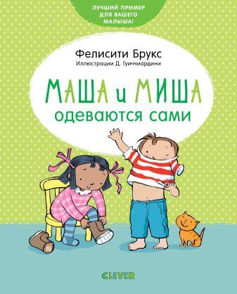 Брукс С. - Маша и Миша одеваются сами обложка книги