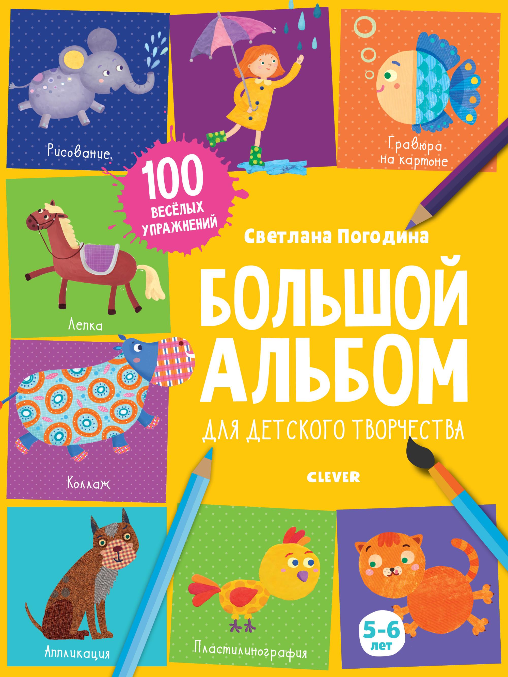 Погодина С. Большой альбом для детского творчества. 5-6 лет 6