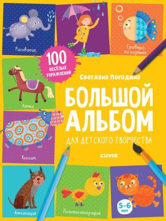 Погодина С. - Большой альбом для детского творчества. 5-6 лет  обложка книги