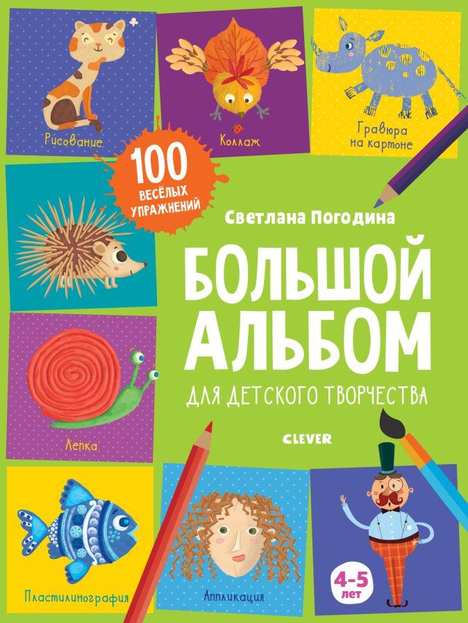 Погодина С. - Большой альбом для детского творчества. 4-5 лет  обложка книги