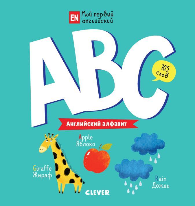 Мой первый английский. ABC. Английский алфавит