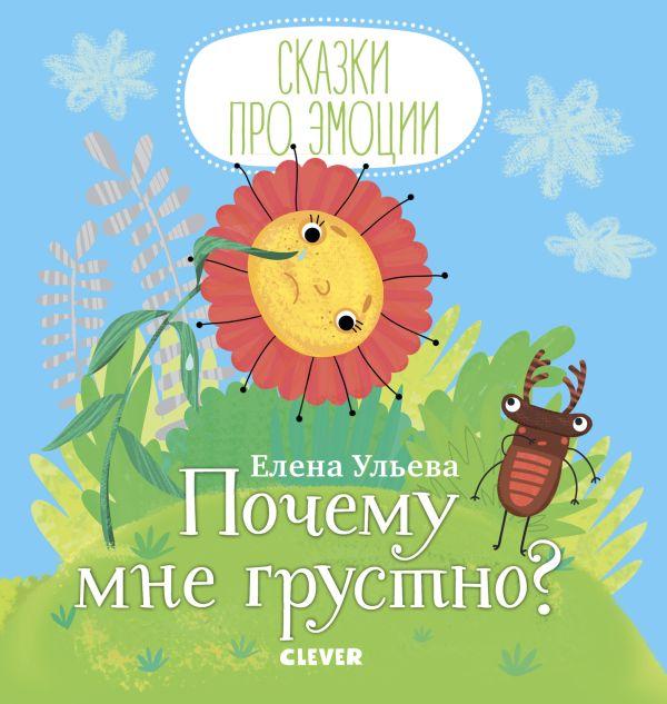 Zakazat.ru: Почему мне грустно? 8745 МВМ. Ульева Е.