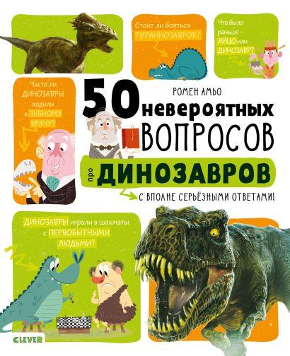 50 невероятных вопросов про динозавров - фото 1