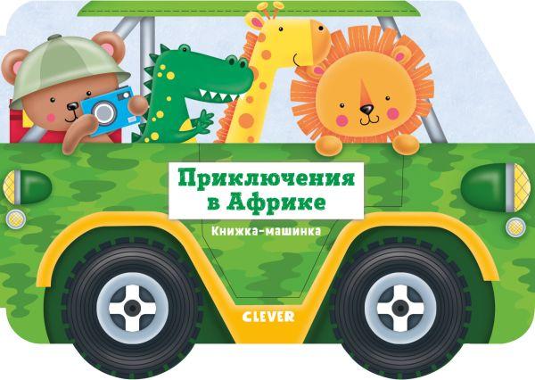 Книжка-машинка. Приключения в Африке 7991 ГКМ 2 энглер м приключения фантастического слона ищем сокровища в африке