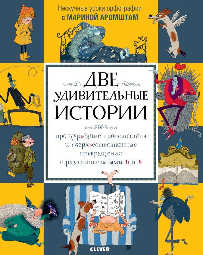 Аромштам М. - Две удивительные истории про курьёзные происшествия... с разделительными Ь и Ъ  обложка книги