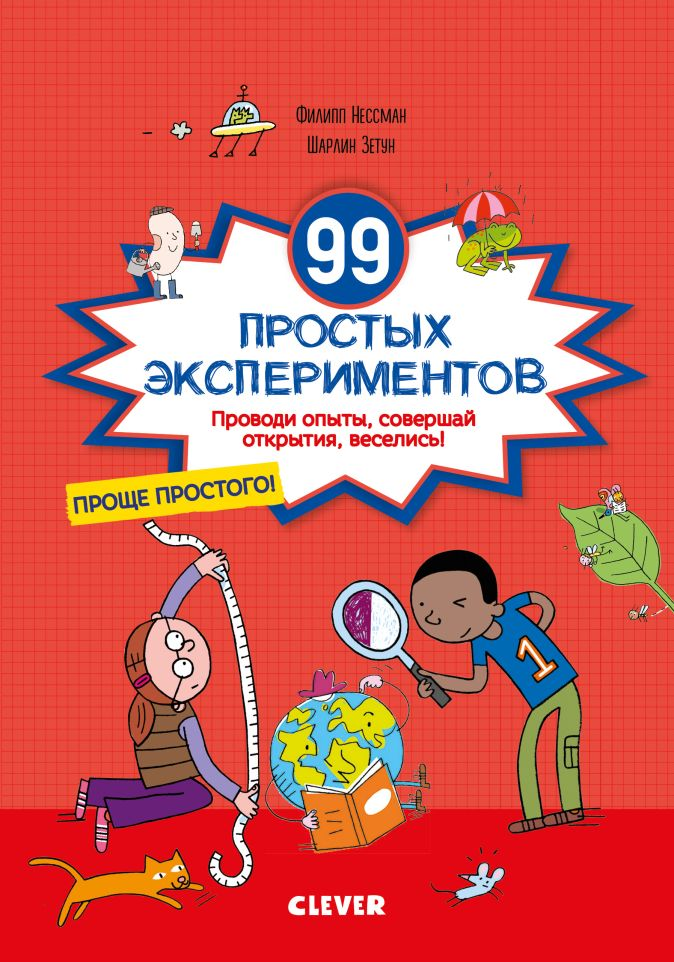 Нессман Ф. - 99 простых экспериментов обложка книги
