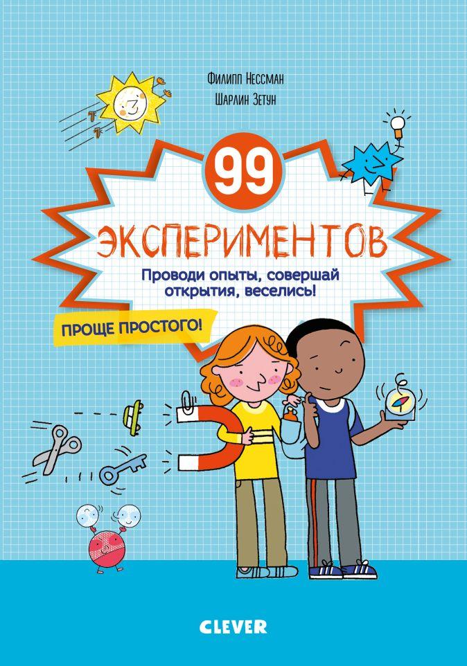 Нессман Ф. - 99 экспериментов обложка книги