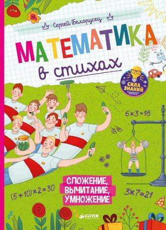 Белорусец С. - Нескучные уроки математики. Математика в стихах. Сложение, вычитание, умножение обложка книги