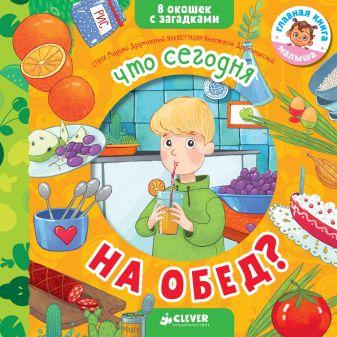 Дружинина М. - Что сегодня на обед?  обложка книги