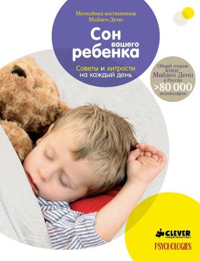 Сон вашего ребенка. Советы и хитрости на каждый день - фото 1