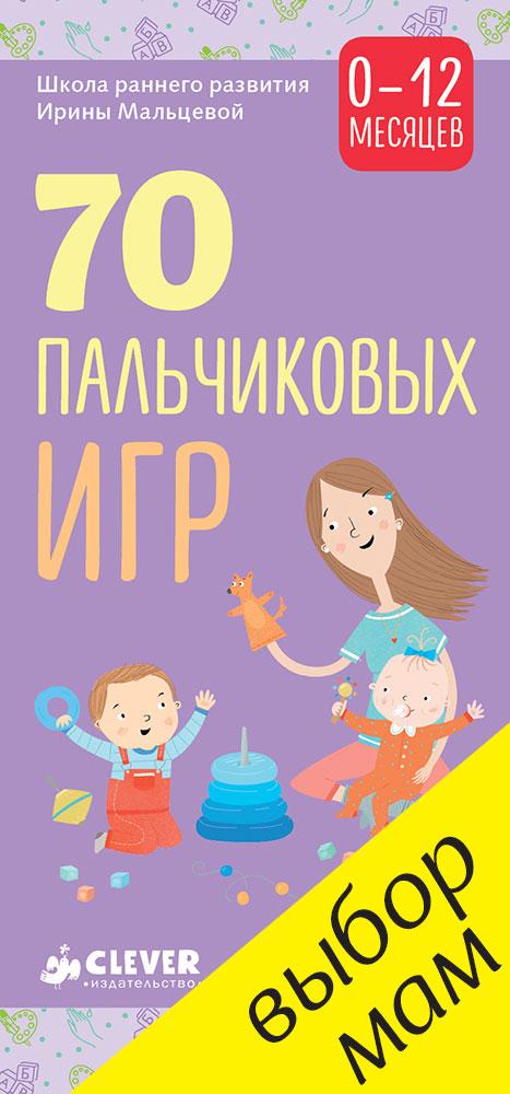 Мальцева И. 70 пальчиковых игр. 0-12 месяцев 9026 РМ