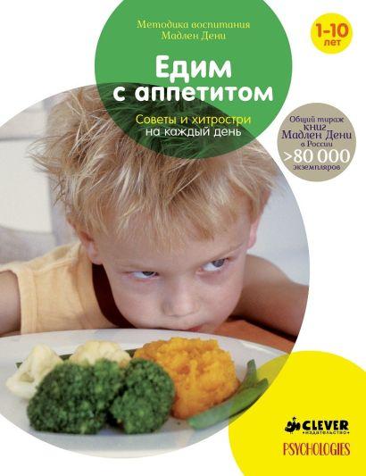 Едим с аппетитом. Советы и хитрости на каждый день (нов.) - фото 1