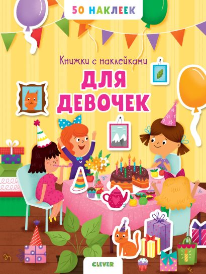 Книжка с наклейками для девочек. 50 наклеек - фото 1