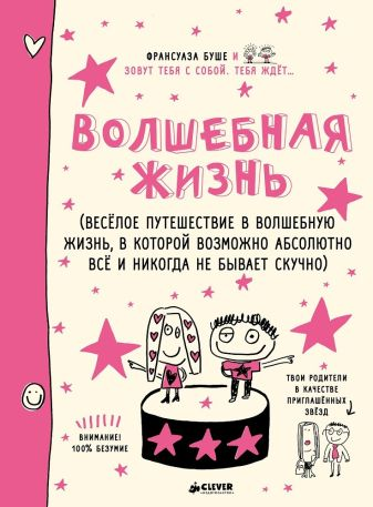 Буше Ф. - Волшебная жизнь обложка книги