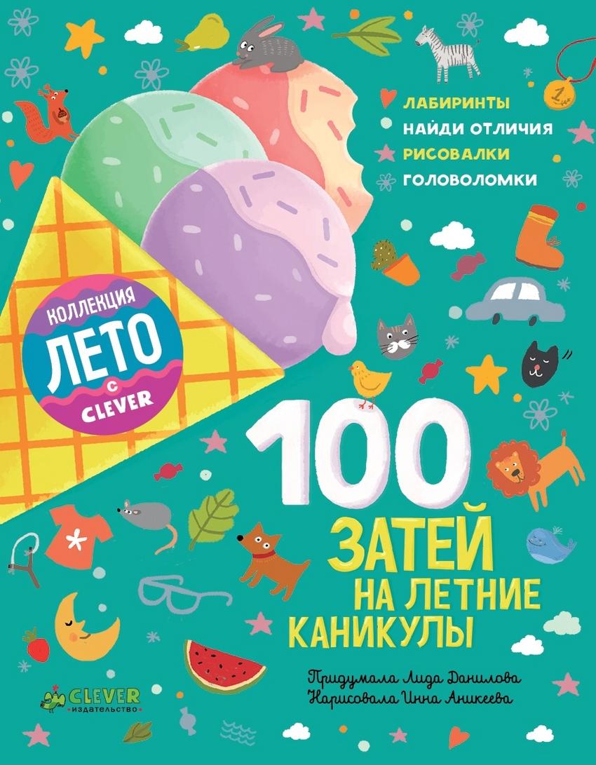 Данилова Л.. 100 затей на летние каникулы 1076 ЛК