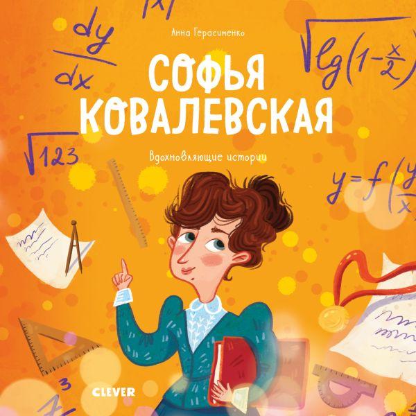 Герасименко А. Софья Ковалевская. Вдохновляющие истории 8943 МВМ цена и фото