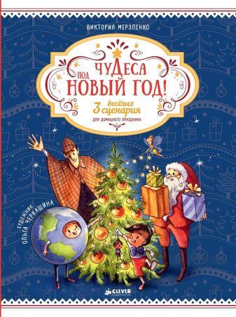 Мерзленко В, - Чудеса под Новый год! 3 весёлых сценария для домашнего праздника обложка книги