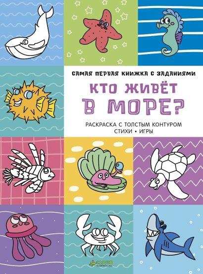 Самая первая книжка с заданиями. Кто живет в море? - фото 1