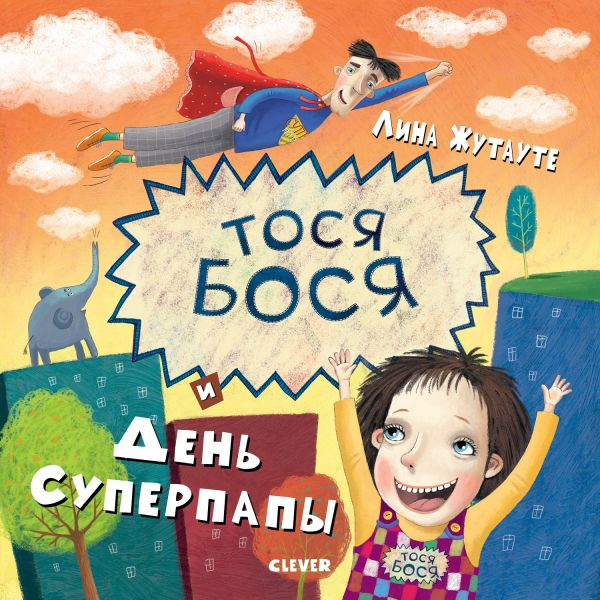 Жутауте Лина Тося-Бося и день Суперпапы. 5 развивающие книжки clever жутауте л книжки картинки тося бося и день суперпапы