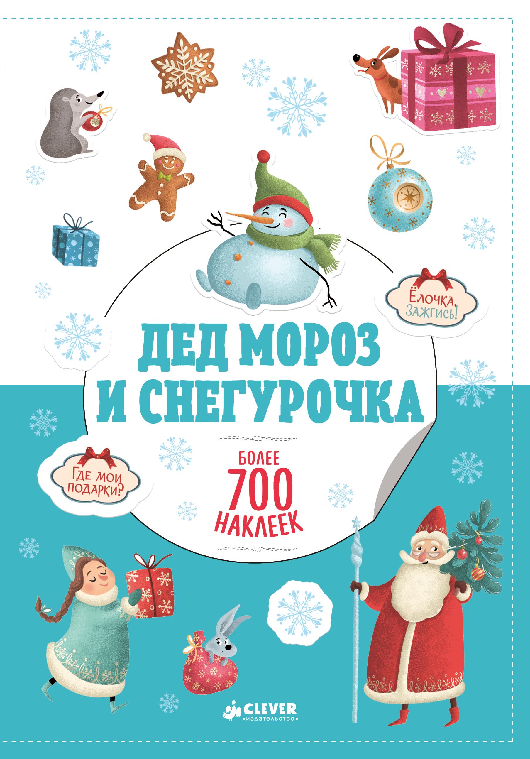 Дед Мороз и Снегурочка 0497 НГ, ПпЕ