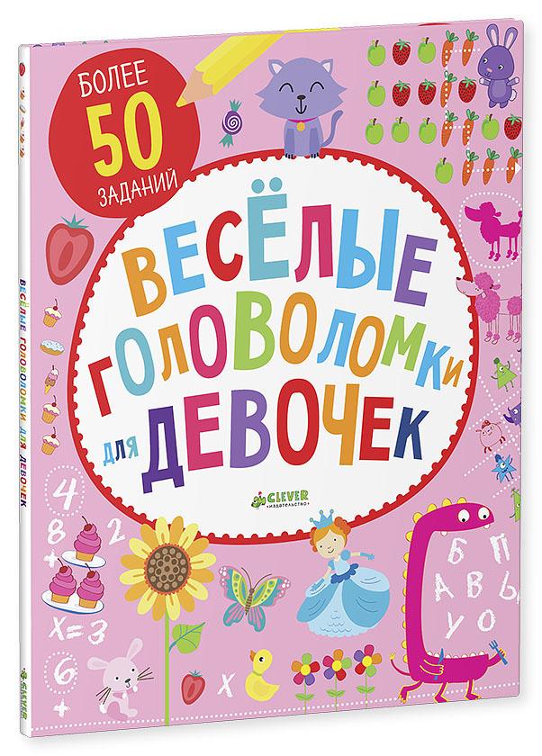 Веселые головоломки для девочек 810 ЛК