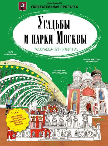 Усадьбы и парки Москвы. Раскраска-путеводитель - фото 1