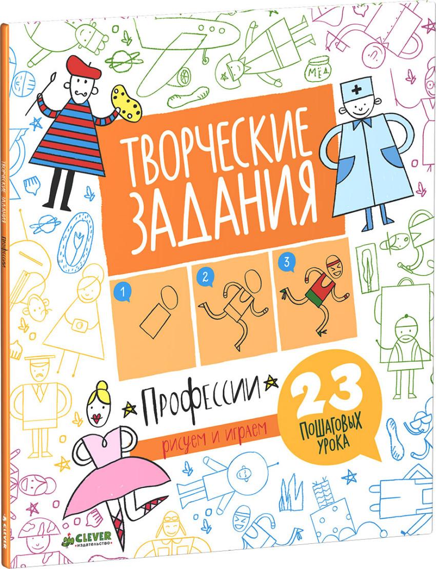 Творческие задания. Профессии. 23 пошаговых урока измайлова е ред творческие задания для маленьких принцесс 23 пошаговых урока