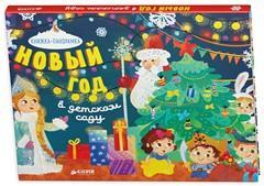 Новый год в детском саду 0237 НГ год в детском саду