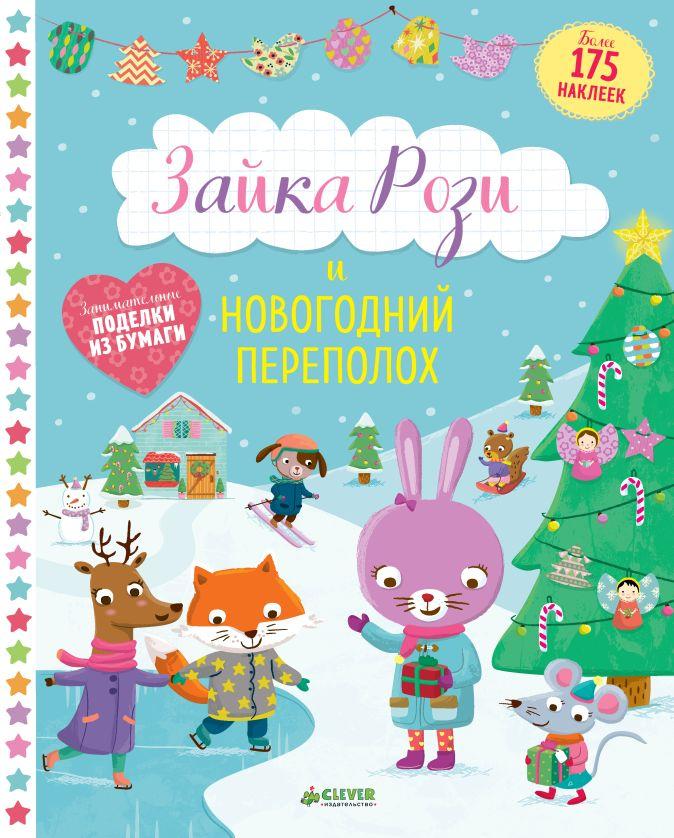 Зайка Рози и новогодний переполох