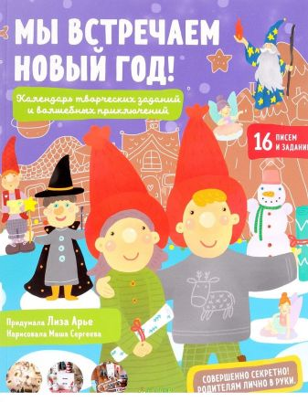 Арье Е. - Мы встречаем Новый год! Календарь творческих заданий и волшебных приключений  обложка книги