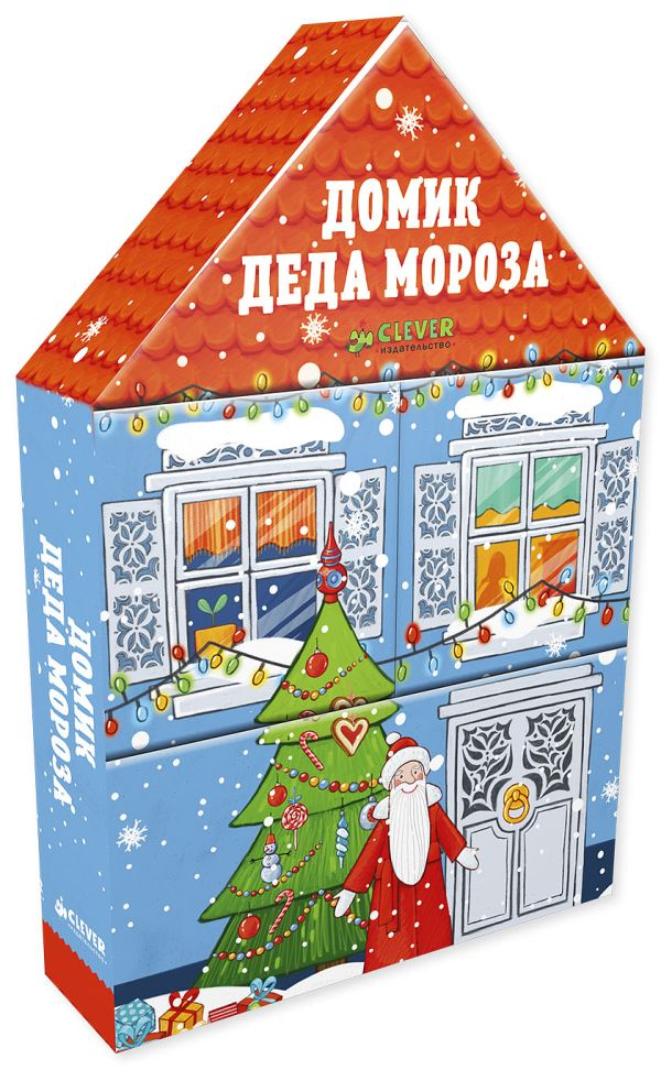 Набор из четырёх книг. Домик Деда Мороза 0176 НГ, ПпЕ александрова о подарки деда мороза 65 многоразовых наклеек стихи игровые задания