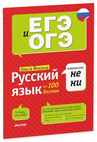 Фокина О. - Русский язык на 100 баллов. Правописание НЕ и НИ обложка книги