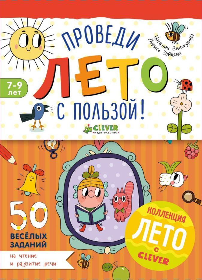 Зайцева Л. - 50 весёлых заданий на чтение и развитие речи обложка книги
