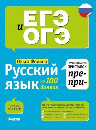 Фокина О. - Русский язык на 100 баллов. Правописание приставок ПРЕ- и ПРИ- обложка книги