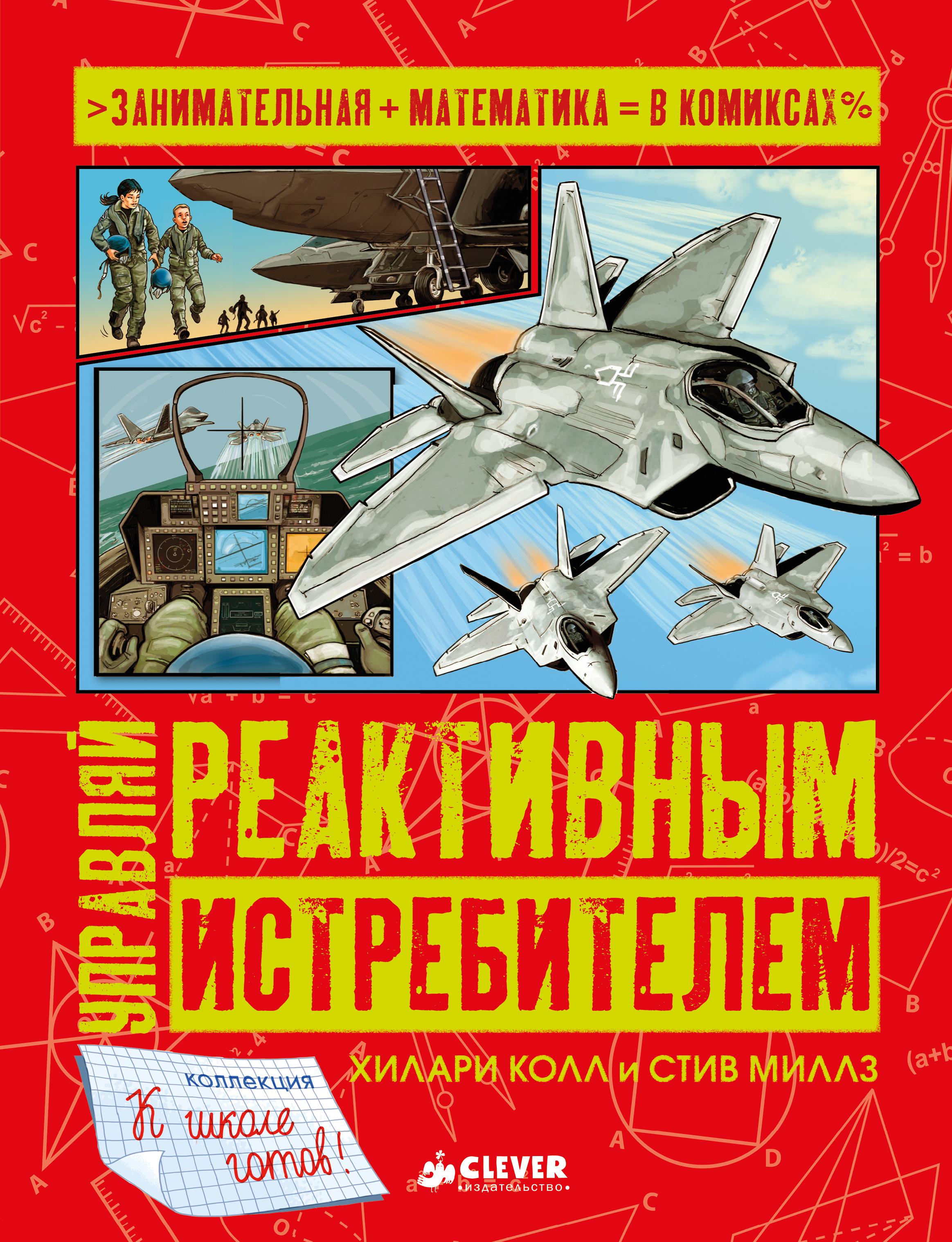 Колл Х. Управляй реактивным истребителем 1410 СвШ