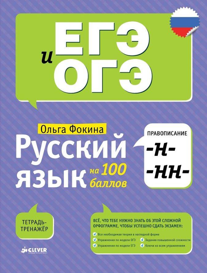 Фокина О. - Русский язык на 100 баллов. Правописание -Н- и -НН- обложка книги