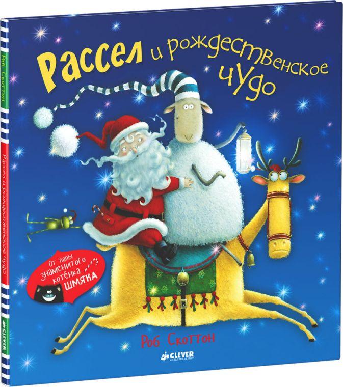 Скоттон Р. - Рассел и рождественское чудо обложка книги