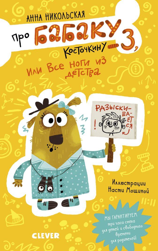 Никольская А. - Про Бабаку Косточкину-3, или Все ноги из детства обложка книги