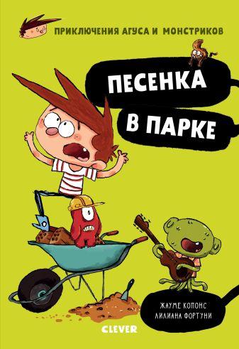 Копонс Ж. - Песенка в парке обложка книги
