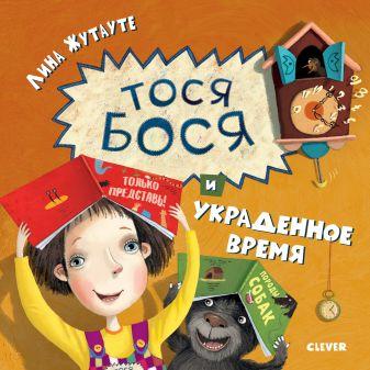 Жутауте Л. - Тося-Бося и украденное время обложка книги