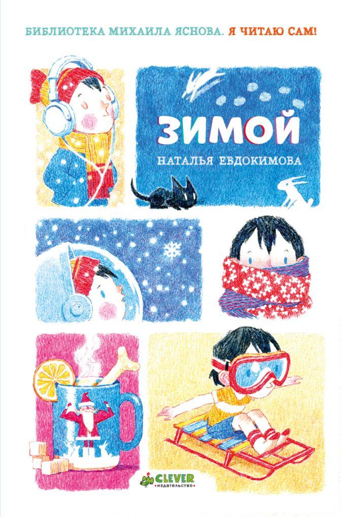 Евдокимова Н. - Я читаю сам! Зимой обложка книги