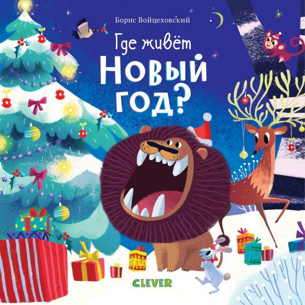 Войцеховский Борис Где живет Новый год? 5188 ПпЕ