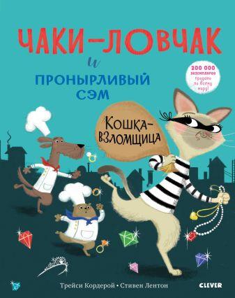 Кордерой Т. - Чаки-ловчак и пронырливый Сэм. Кошка-взломщица обложка книги