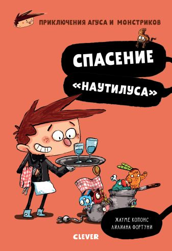 """Копонс Ж. - Спасение """"Наутилуса"""" обложка книги"""