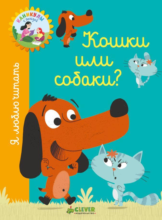 де Лестрад А. - Я люблю читать. Кошки или собаки? обложка книги